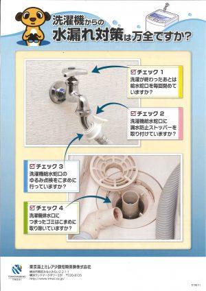 洗濯機からの水漏れ対策